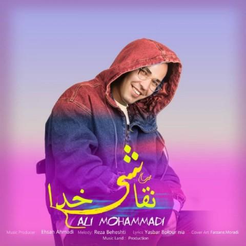 دانلود موزیک جدید علی محمدی نقاشی خدا