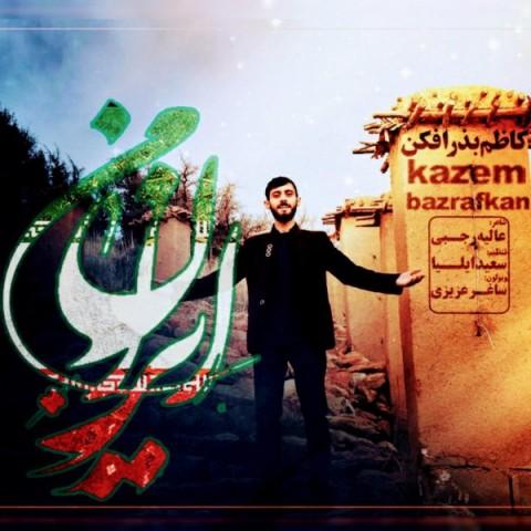 دانلود موزیک جدید کاظم بذرافکن ایران من