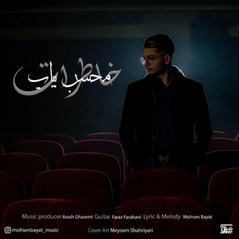 دانلود موزیک جدید محسن بیات خاطرات