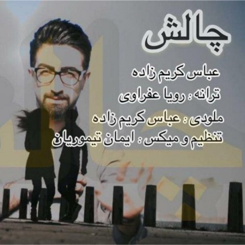 دانلود موزیک جدید عباس کریم زاده چالش