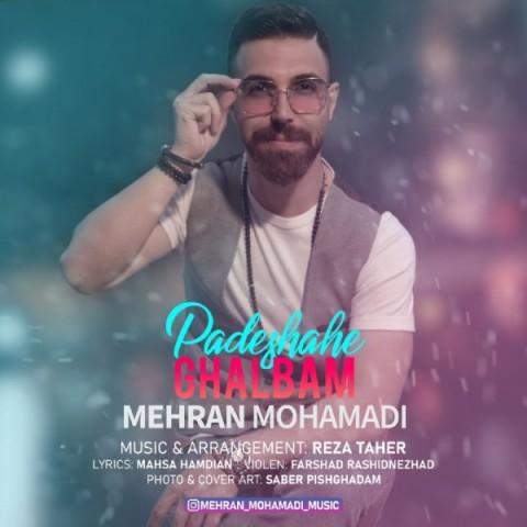 دانلود موزیک جدید مهران محمدى پادشاه قلبم