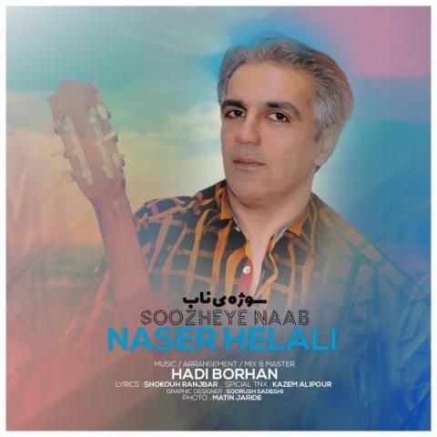 دانلود موزیک جدید ناصر هلالی سوژه ی ناب