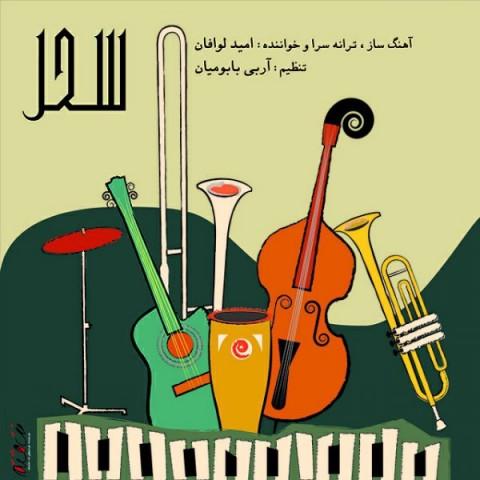 دانلود موزیک جدید امید لوافان سحر