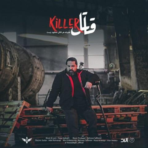 دانلود موزیک جدید رضا صادقی قاتل