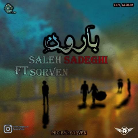 دانلود موزیک جدید صالح صادقی و سرون بارون