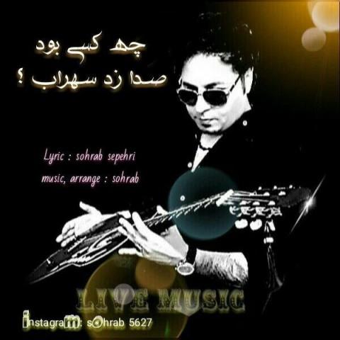 دانلود موزیک جدید سهراب چه کسی بود صدا زد سهراب Sohrab - Che Kasi Bod Seda Zad