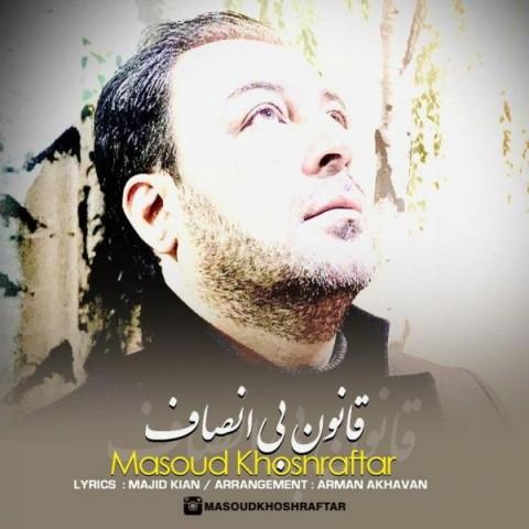 دانلود موزیک جدید مسعود خوش رفتار قانون بی انصاف