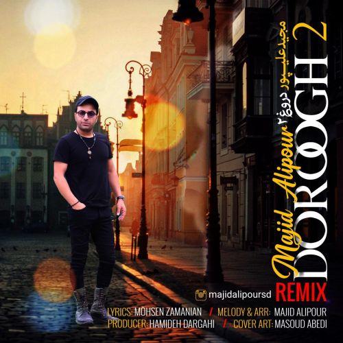 دانلود موزیک جدید مجید علیپور دروغ ۲ (رمیکس)