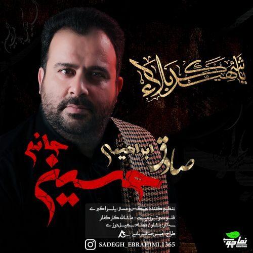 دانلود موزیک جدید صادق ابراهیمی حسین جانم