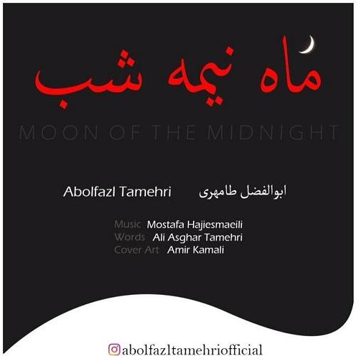 دانلود موزیک جدید ابوالفضل طامهری ماه نیمه شب