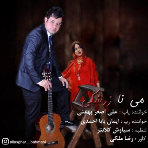دانلود موزیک جدید علی اصغربهمنی می نا زرشکی