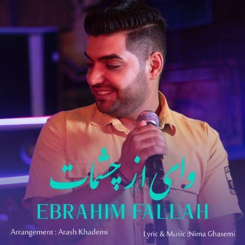 دانلود موزیک جدید ابراهیم فلاح واى از چشمات