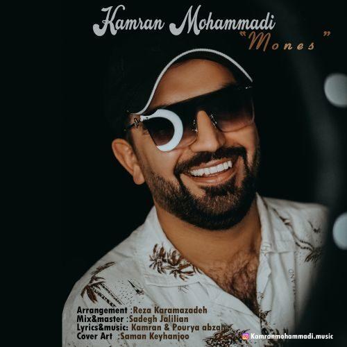 دانلود موزیک جدید کامران محمدی مونس