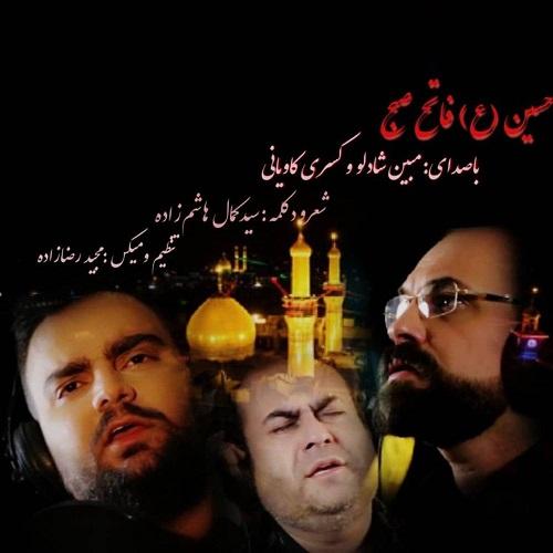 دانلود موزیک جدید مبین شادلو و کسری کاویانی حسین فاتح صبح