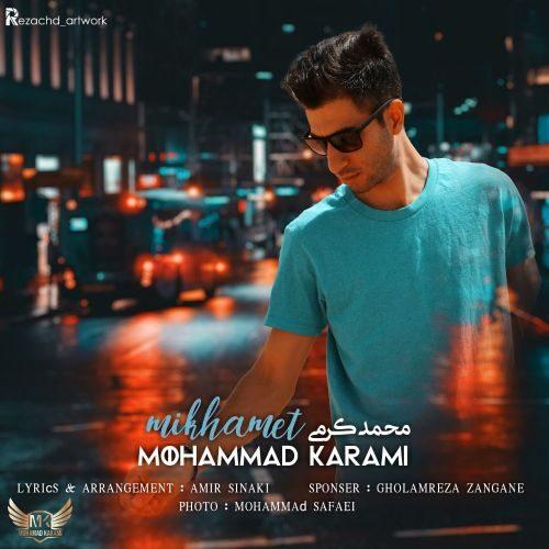 دانلود موزیک جدید محمد کرمی میخوامت