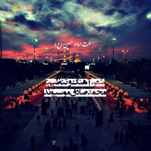 دانلود موزیک جدید  ملت امام حسین (ع)