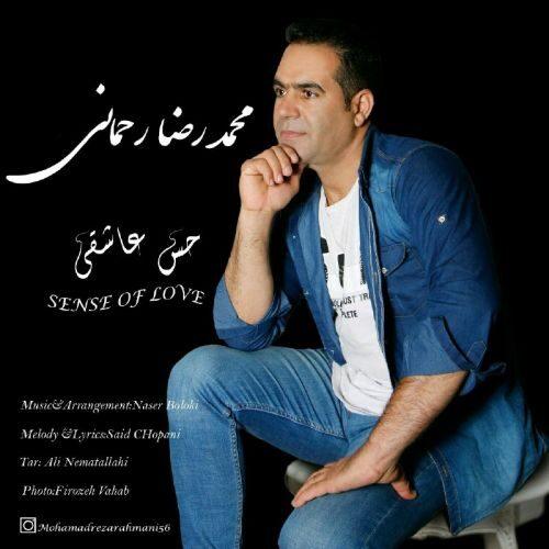 دانلود موزیک جدید محمدرضا رحمانی حس عاشقی