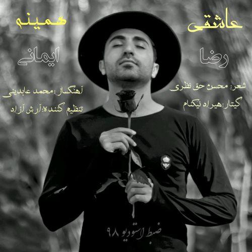 دانلود موزیک جدید رضا ایمانی عاشقی همینه