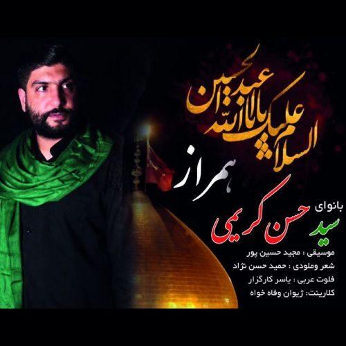 دانلود موزیک جدید سید حسن کریمی همراز