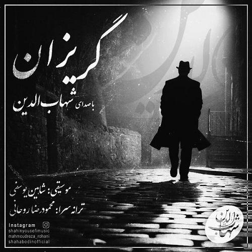 دانلود موزیک جدید شهاب الدین گریزان