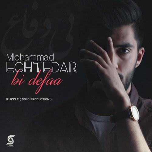 دانلود موزیک جدید محمد اقتدار بی دفاع