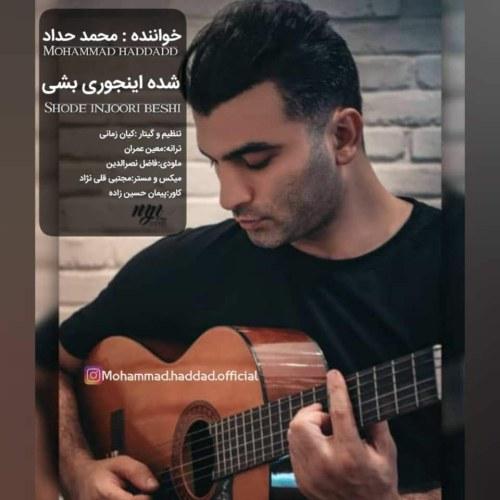 دانلود موزیک جدید محمد حداد شده اینجوری بشی