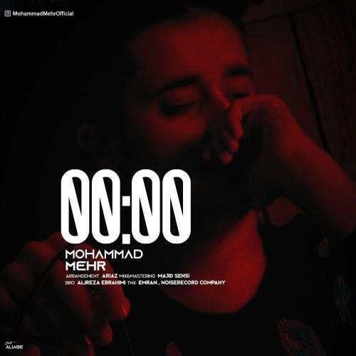 دانلود موزیک جدید محمد مهر ۰۰:۰۰