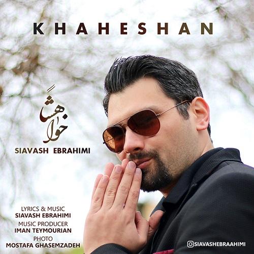دانلود موزیک جدید سیاوش ابراهیمی خواهشا