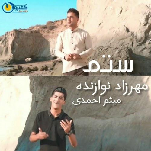 دانلود موزیک جدید میثم احمدی و مهرزاد نوازنده ستم