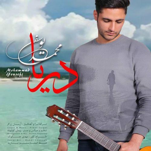 دانلود موزیک جدید محمد یوسفی دریا