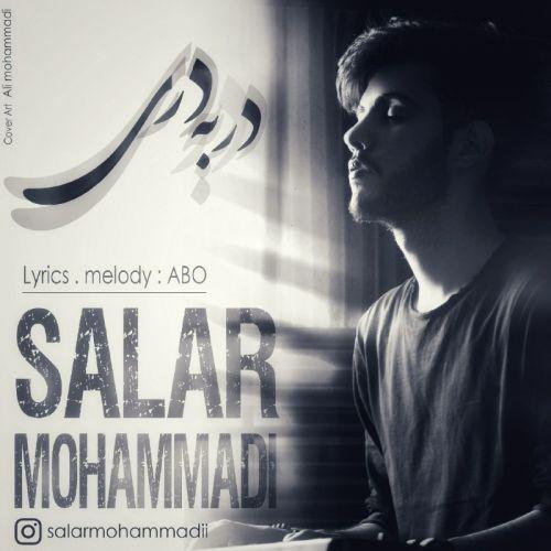 دانلود موزیک جدید سالار محمدی در به دری