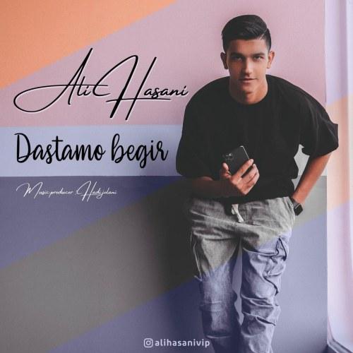 دانلود موزیک جدید علی حسنی دستامو بگیر