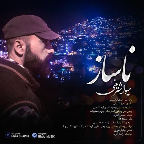 دانلود موزیک جدید هیوا شریفی ناساز