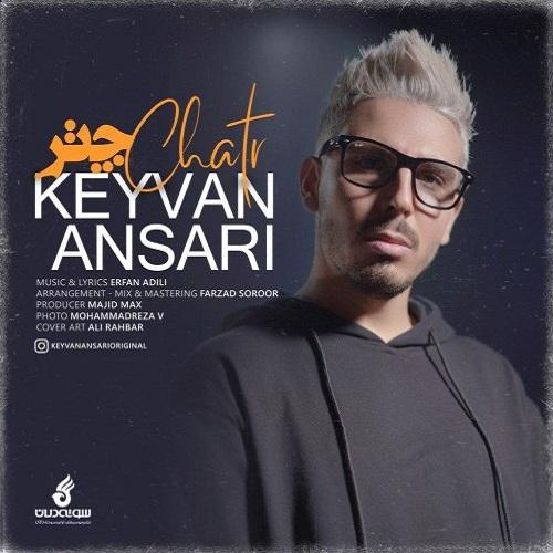دانلود موزیک جدید کیوان انصاری چتر