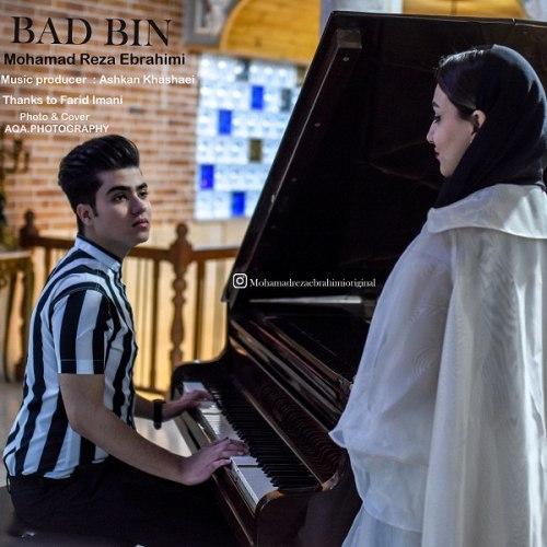 دانلود موزیک جدید محمدرضا ابراهیمی بد بین