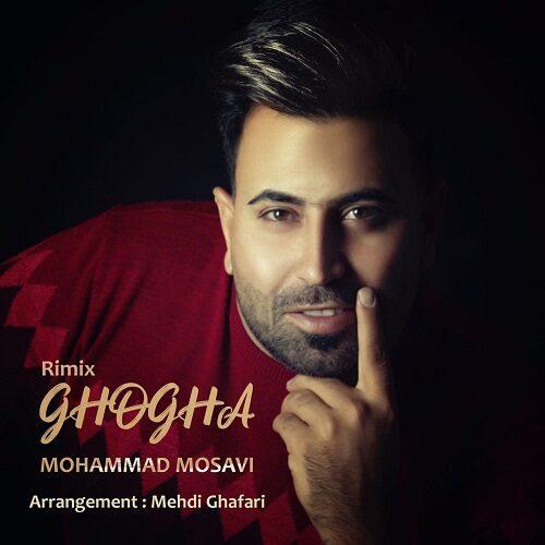 دانلود موزیک جدید محمد موسوی غوغا