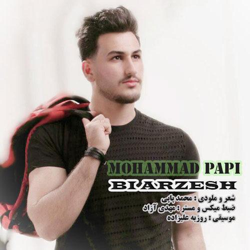 دانلود موزیک جدید محمد پاپی بی ارزش