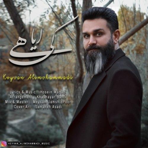 دانلود موزیک جدید کیوان علی محمدی کِی ایاهی