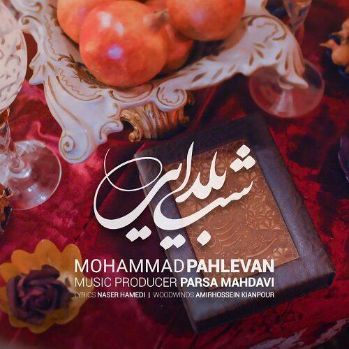 دانلود موزیک جدید محمد پهلوان شب یلدایی