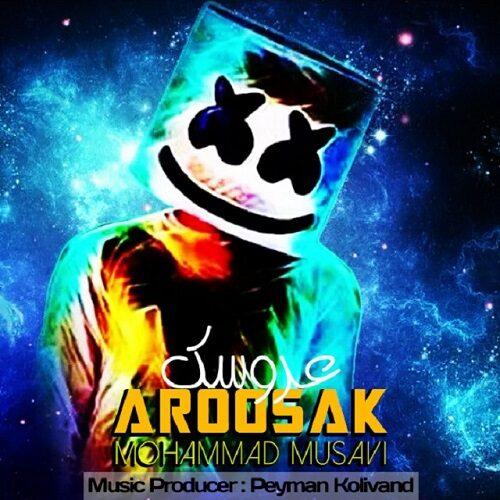 دانلود موزیک جدید محمد موسوی عروسک