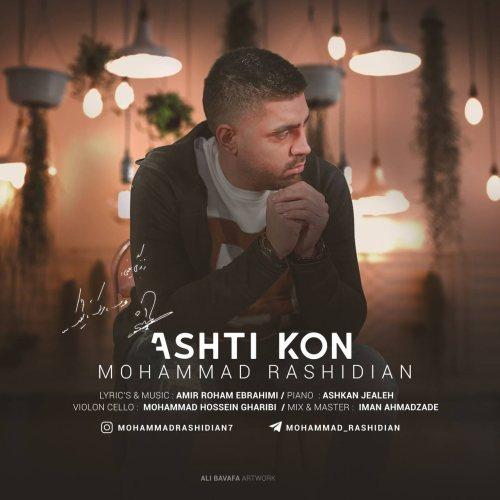 دانلود موزیک جدید محمد رشیدیان آشتی کن
