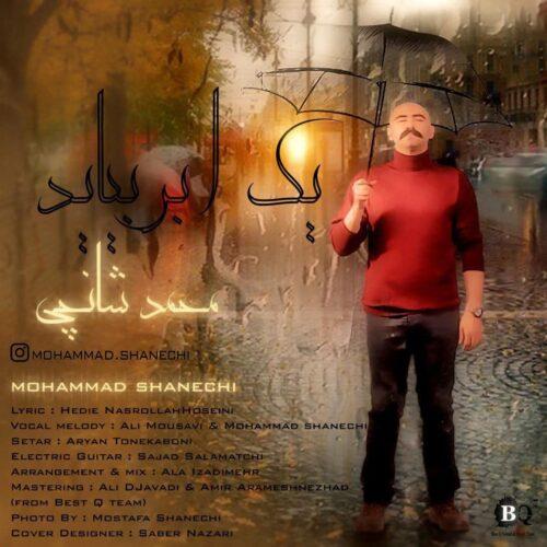 دانلود موزیک جدید محمد شانچی یک ابر بیاد
