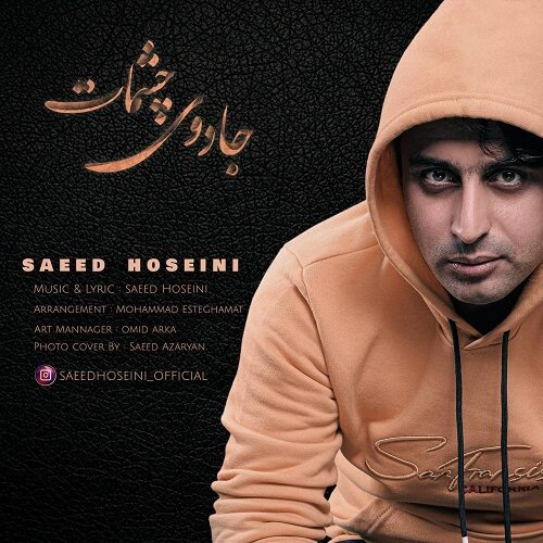 دانلود موزیک جدید سعید حسینی جادوی چشمات