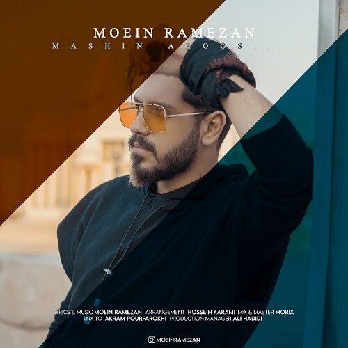 دانلود موزیک جدید معین رمضان ماشین عروس
