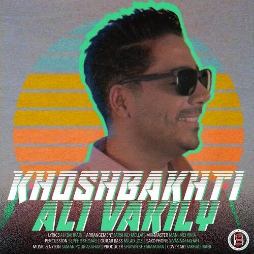 دانلود موزیک جدید علی وکیلی خوشبختی