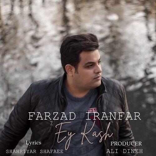 دانلود موزیک جدید فرزاد ایران فر ای کاش