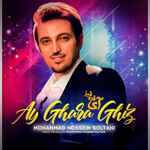 دانلود موزیک جدید محمد سلطانی آی قره قیز