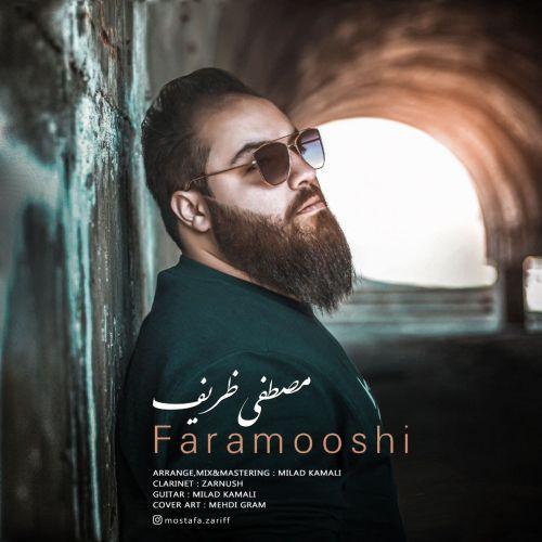 دانلود موزیک جدید مصطفی ظریف فراموشی
