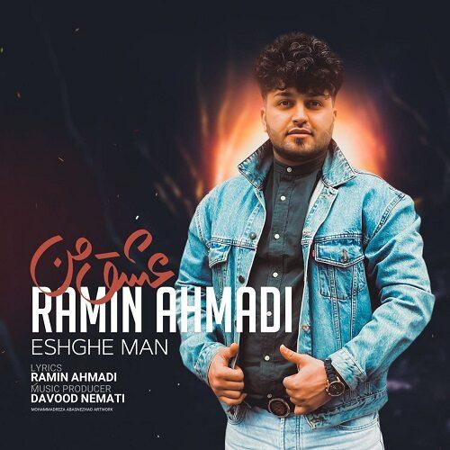 دانلود موزیک جدید رامین احمدی عشق من