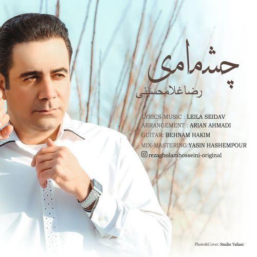 دانلود موزیک جدید رضا غلامحسینی چشمامی